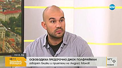 Приятелите на Андрей Монов: Предсрочното освобождаване на Полфрийман е обидно
