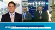 Еврейската общност отбелязва Ханука