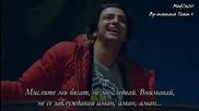 Medcezir 53.bölüm | Emel Müftüoğlu - Hovarda + Bg sub