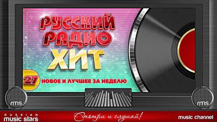 Русский Радио Хит 2020! Новые И Лучшие Песни За Неделю! Музыкальный Хит-парад! 27-я Неделя!