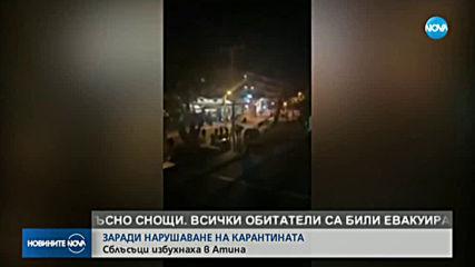300 души се събраха на парти на площад в Атина, влязоха в сблъсъци с полицията