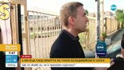 Нови данни около разследването 6 месеца след смъртта на Тоско Бозаджийски