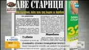 В печата: Свиха флашките на спящ МВР шеф