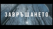 българска тв реклама на : Завръщането - с бг аудио и субтитри / надписи (22.01.2016) The Revenant