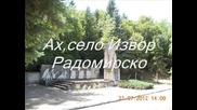 "село Извор Радомирско "" Спомен мой """