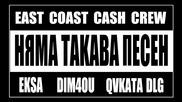 E.C.C.C. ft. Dim4ou , Eksa & Qvkata Dlg - Nqma Takava Pesen !