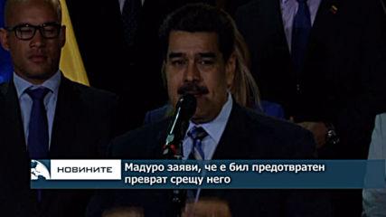 Мадуро заяви, че е бил предотвратен преврат срещу него
