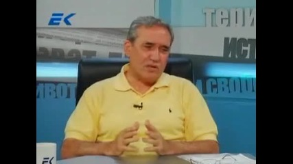 Диагноза и Георги Ифандиев 8.7.2011г.част-2