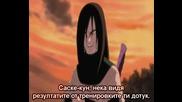 Naruto Shippuuden - Епизод 92 - Bg Sub