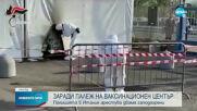 Арести след палеж на ваксинационен център в Италия