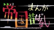 Akame ga Kill Theater - 21 [ Бг Субс ]