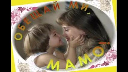 Двг Щастливци - Обещай Ми, Мамо!