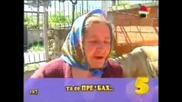 Златните Уста На Баба