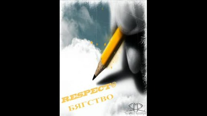 [new] Respect - Бягство