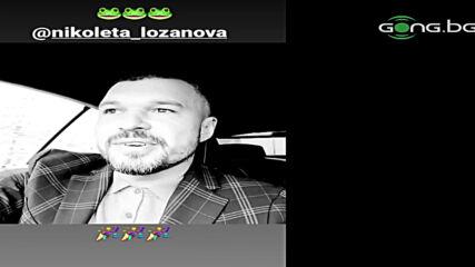 Божинов с култов поздрав за ЧРД към Николета Лозанова