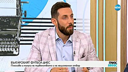 Ще се появят ли нови футболни герои след оттеглянето на Димитър Бербатов?