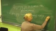 Испанци говорят на български език