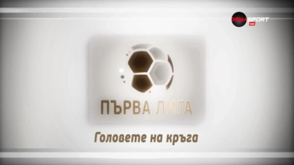 Головете на кръга, 36-и кръг в Първа лига /първа част/