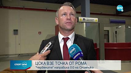 Спортни новини (30.10.2020 - обедна емисия)