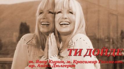 Ти Дойде - Лили Иванова