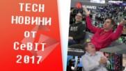 Виртуална реалност, изкуствен интелект и извънземни кутии - CEBIT 2017 [GplayTV S2] Ep. 28