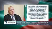 Борисов: Хаосът е в полза на един човек, който реши че юмрукът му е по-силен от разума