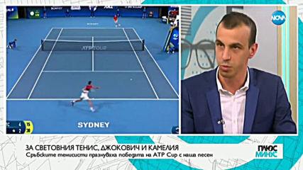 За световния тенис, Джокович и Камелия
