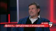 Феномените: Севрюкова, Ванга, Влайчо ( въпрос на гледна точка )
