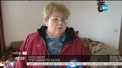 Три години след трагедията в Бисер