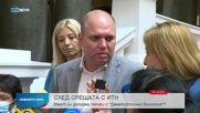 """""""Демократична България"""" с коментар след срещата с ИТН"""