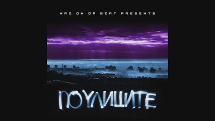 Madmatic ft Boro Purvi - Sega hvarcha i ne moga da se zanimavam (hrdondabeat) 14 - #poulicite