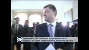 Украинската ЦИК е категорична, че изборите за президент ще се проведат, въпреки напрежението в източните региони