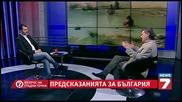 Най-емблематичните предсказания за България - Въпрос на гледна точка
