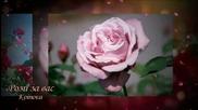 Рози за вас ! авторски