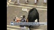 Близо 30 жертви са ранени по време на традиционното надбягване с бикове в Памплона