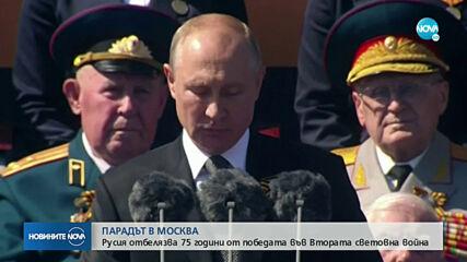 Русия отбелязва 75 години от победата във Втората световна война