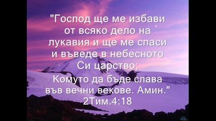 Святи Татко - Хц Благовестие - Бургас