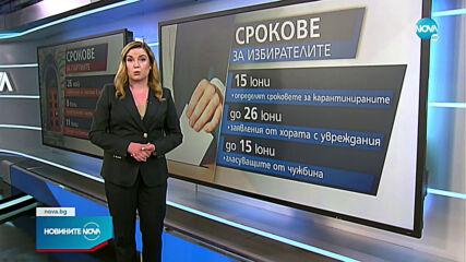 ЦИК прие нови правила и срокове за изборите на 11 юли