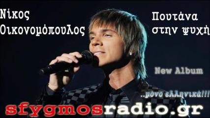 Poutana Stin Psixi | Cd Rip - Nikos Oikonomopoulos 2011 *new Album*