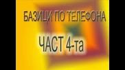 Базици По Телефона Част 4