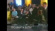Грозната Бети - Реклама На Филма