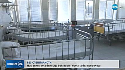 Ще остане ли болницата във Видин без отделение по неврология?