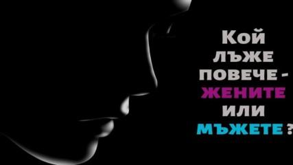 Кой лъже повече - жените или мъжете?