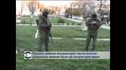 Руските войски превзеха с щурм украинска военна база в Крим, Русия продължава да струпва оръжия по границите