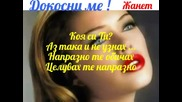 Докосни ме! _ Goran Karan & Mirellа Meic + Превод