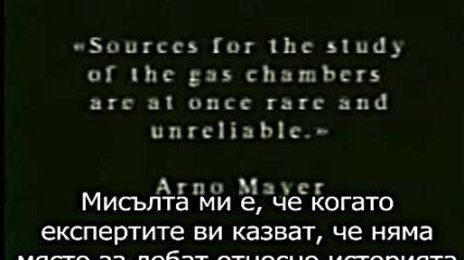 Дейвид Коул в Аушвиц - Целият документален филм