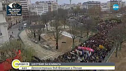 ШЕСТВИЯ ЗА КЛИМАТА: Демонстрации във Франция и Полша