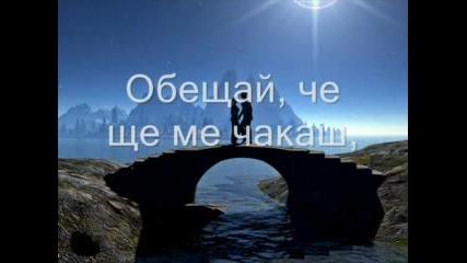 Beverly Craven - Promise Me - Превод