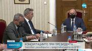 Румен Радев към ДПС: Пред вас също стои въпросът и за трети мандат