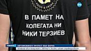 Протестно автомобилно шествие във Варна